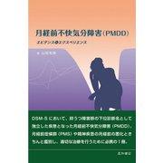 月経前不快気分障害(PMDD)―エビデンスとエクスペリエンス [単行本]
