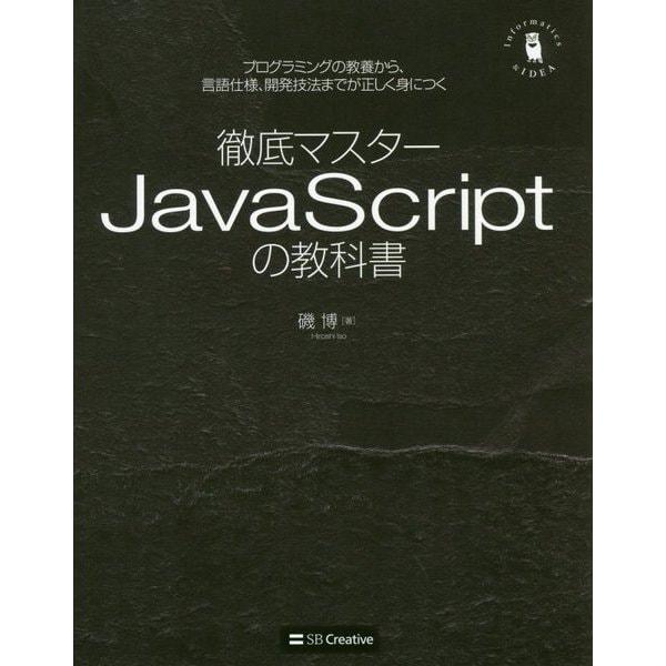 徹底マスター JavaScriptの教科書 [単行本]