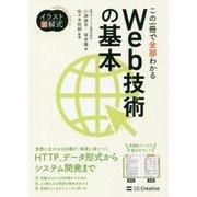 イラスト図解式 この一冊で全部わかるWeb技術の基本―実務に生かせる知識が、確実に身につく。 [単行本]