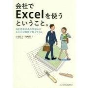 会社でExcelを使うということ。―会社特有の表の仕組みがわかれば業務が見えてくる [単行本]