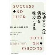 成功する人は偶然を味方にする―運と成功の経済学 [単行本]