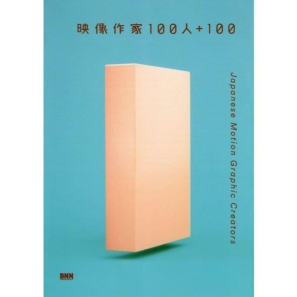 映像作家100人+100―Japanese Motion Graphic Creators [単行本]