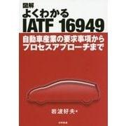 図解 よくわかるIATF16949―自動車産業の要求事項からプロセスアプローチまで [単行本]