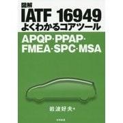 図解IATF16949よくわかるコアツール―APQP・PPAP・FMEA・SPC・MSA [単行本]