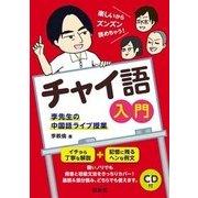 チャイ語入門―李先生の中国語ライブ授業(CD付) [磁性媒体など]