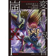 変身忍者嵐X(カイ) 1 初回限定版(SPコミックス) [コミック]