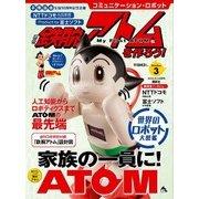 コミュニケーション・ロボット 週刊 鉄腕アトムを作ろう! 2017年 3号 5月9日・5月16日号 [雑誌]
