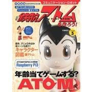 コミュニケーション・ロボット 週刊 鉄腕アトムを作ろう! 2017年 5号 5月30日号 [雑誌]