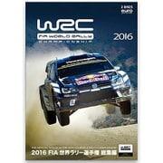 2016 FIA 世界ラリー選手権総集編 DVD版 [DVD]