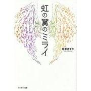 虹の翼のミライ [単行本]