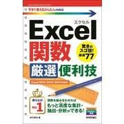 今すぐ使えるかんたんmini Excel関数 厳選便利技(Excel 2016/2013/2010対応版) [単行本]