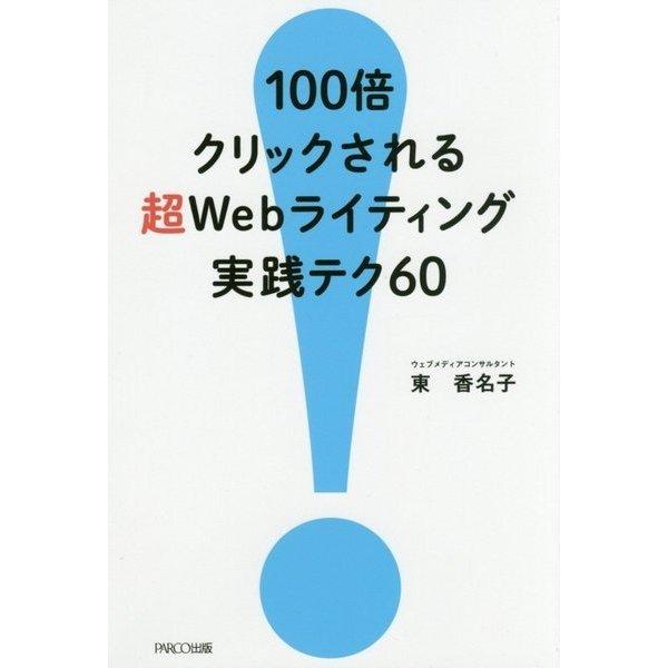 100倍クリックされる超Webライティング実践テク60 [単行本]