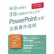 半分の時間で3倍の説得力に仕上げるPowerPoint活用企画書作成術 [単行本]