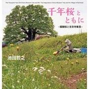 千年桜とともに-醍醐桜と吉念寺集落 [単行本]