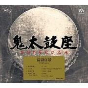 鬼太鼓座 / 富嶽百景(FUJIYAMA) [CD]