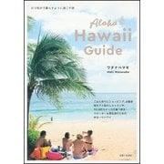 ALOHA HAWAII GUIDE [単行本]