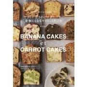 バナナケーキとキャロットケーキ [単行本]