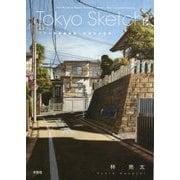 Tokyo Sketch―リアル色鉛筆画家・林亮太の世界 [単行本]