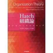 Hatch組織論―3つのパースペクティブ [単行本]