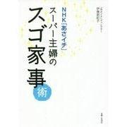 NHK「あさイチ」スーパー主婦が伝授! 疲れない家事 (仮) [単行本]