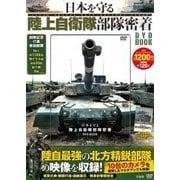 日本を守る陸上自衛隊 部隊密着DVD BOOK [ムックその他]
