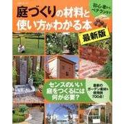 庭づくりの材料と使い方がわかる本 最新版 [ムックその他]
