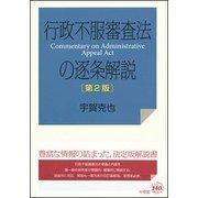 行政不服審査法の逐条解説 第2版 [単行本]