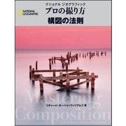 ナショナル ジオグラフィック プロの撮り方 構図の法則 [単行本]