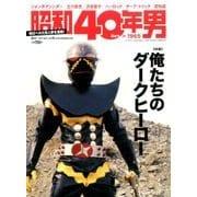 昭和40年男 2017年 04月号 vol.42 [雑誌]