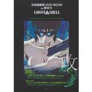 攻殻機動隊DVD BOOK by押井守GHOST IN TH [DVD]