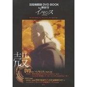 攻殻機動隊DVD BOOK by押井守イノセンス [DVD]
