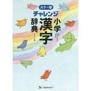 チャレンジ小学漢字辞典 カラー版コンパクト版 [事典辞典]