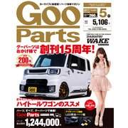Goo Parts (グー・パーツ) 2017年 05月号 [雑誌]