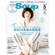 Soup. (スープ) 2017年 05月号 [雑誌]