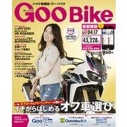 Goo Bike 首都圏版 2017年 4/17号 [雑誌]