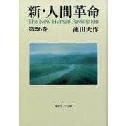 新・人間革命 第26巻(聖教ワイド文庫 68) [文庫]