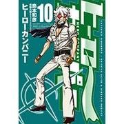 ヒーローカンパニー 10(ヒーローズコミックス) [コミック]