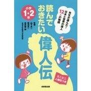 読んでおきたい偉人伝 小学1・2年―日本と世界の偉人12人の物語 [単行本]