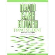 グローバー・ピアノ教育ライブラリー グローバー・ピアノ教本 Vol.1 [楽譜]