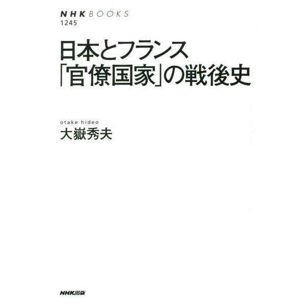 日本とフランス 「官僚国家」の戦後史 [全集叢書]