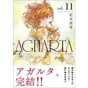 AGHARTA - アガルタ - 【完全版】 11巻 [単行本]