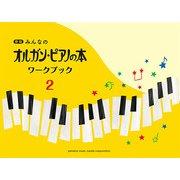 みんなのオルガン・ピアノの本ワークブック 2 新版 [楽譜]