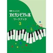 みんなのオルガン・ピアノの本ワークブック 3 新版 [楽譜]