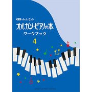 みんなのオルガン・ピアノの本ワークブック 4 新版 [楽譜]