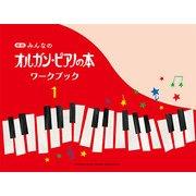 みんなのオルガン・ピアノの本ワークブック 1 新版 [楽譜]
