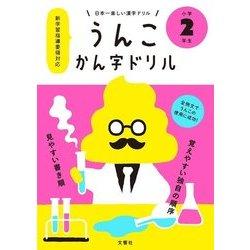 ヨドバシcom うんこかん字ドリル 小学2年生日本一楽しい漢字