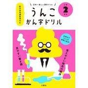うんこかん字ドリル 小学2年生―日本一楽しい漢字ドリル [全集叢書]