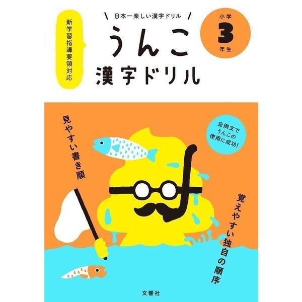 うんこ漢字ドリル 小学3年生―日本一楽しい漢字ドリル [全集叢書]