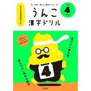 うんこ漢字ドリル 小学4年生―日本一楽しい漢字ドリル [全集叢書]