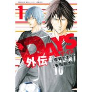 DAYS外伝 1(少年マガジンコミックス) [コミック]